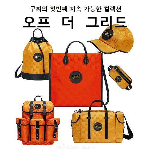 GUCCI OFF THE GRID COLLECTION-구찌 오프 더 그리드 오프 더 그리드 컬렉션 VIEW PRODUCT ≫